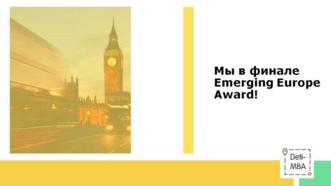 Deti-MBA номинирована на Emerging Europe Award!